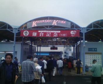 川崎競馬に来たですよ